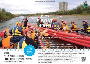 Eボート川下り(まちなか探検)