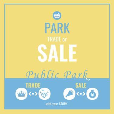 パークセール(トレードもあり)|PARK TRADE or SALE