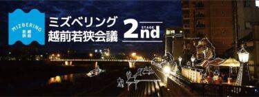 ミズベリング越前若狭会議 2nd STAGE