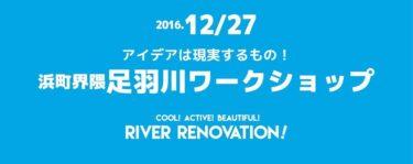足羽川ワークショップ開催!
