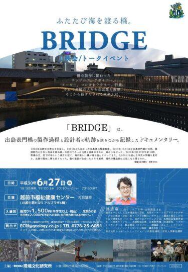 映画「Bridge」ふたたび海を渡る橋。上映&トーク