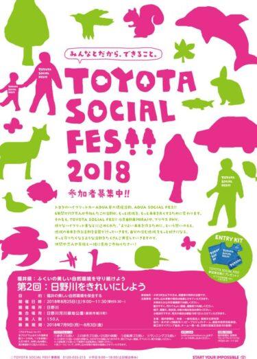 Toyota Social Fes!!2018~ふくいの美しい自然環境を守り続けよう~